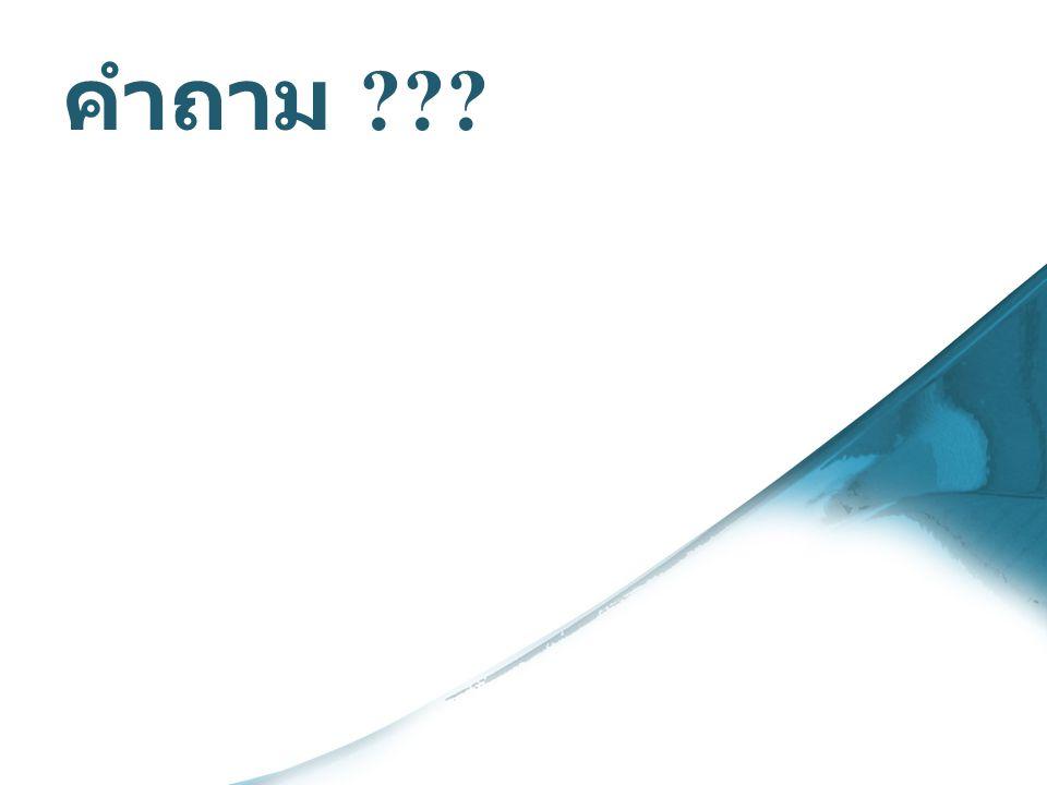 คำถาม ???