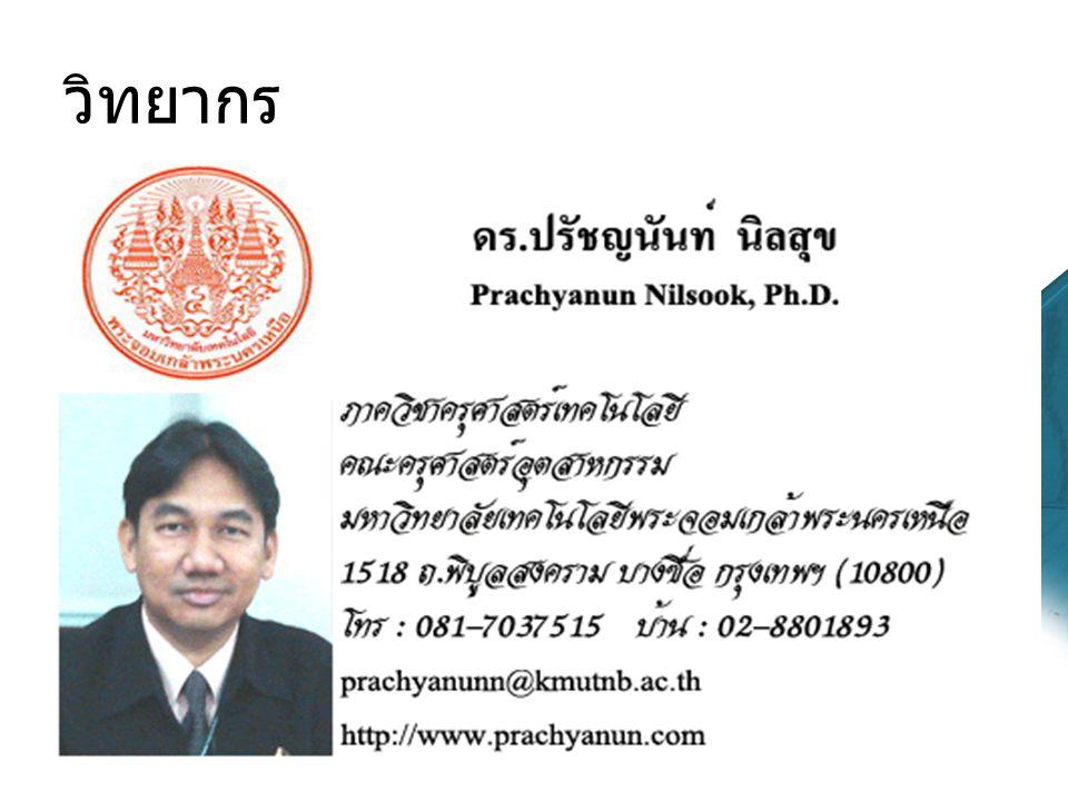 วิทยากร ดร. ปรัชญนันท์ นิลสุข ภาควิชาครุศาสตร์เทคโนโลยี คณะครุ ศาสตร์อุตสาหกรรม มหาวิทยาลัยเทคโนโลยีพระจอมเกล้าพระ นครเหนือ 081-7037515 prachyanunn@km