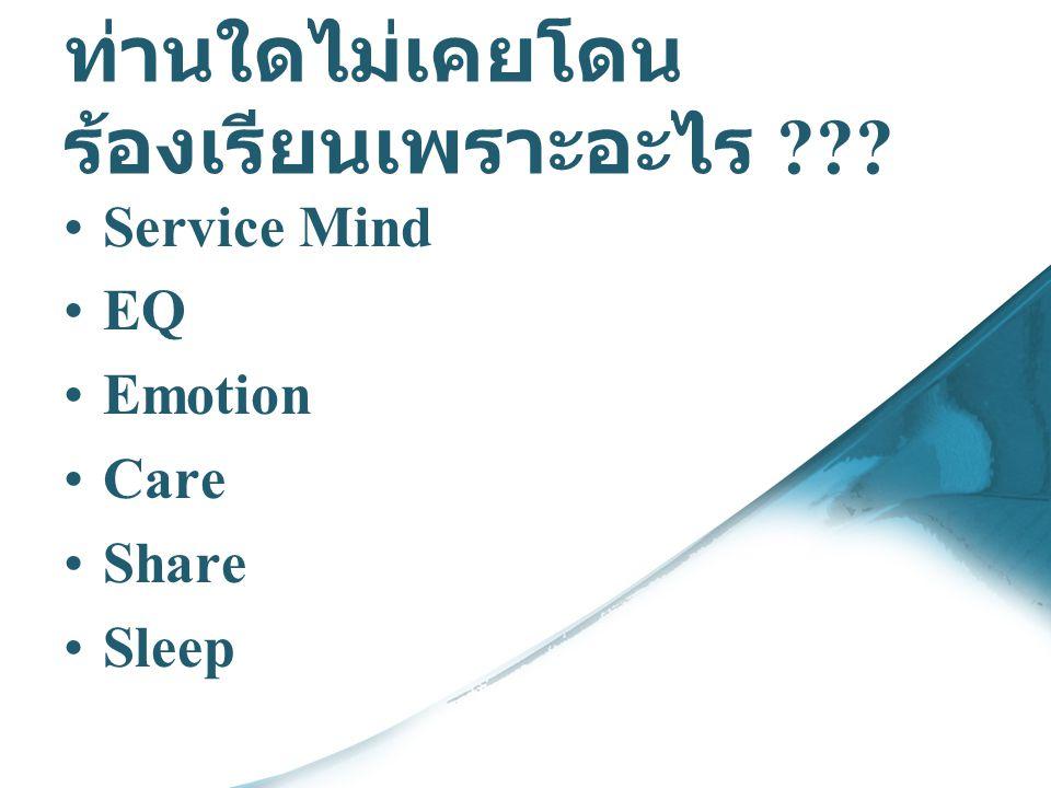 ท่านใดไม่เคยโดน ร้องเรียนเพราะอะไร ??? Service Mind EQ Emotion Care Share Sleep