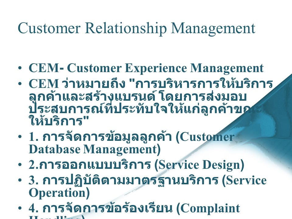 Customer Relationship Management CEM- Customer Experience Management CEM ว่าหมายถึง