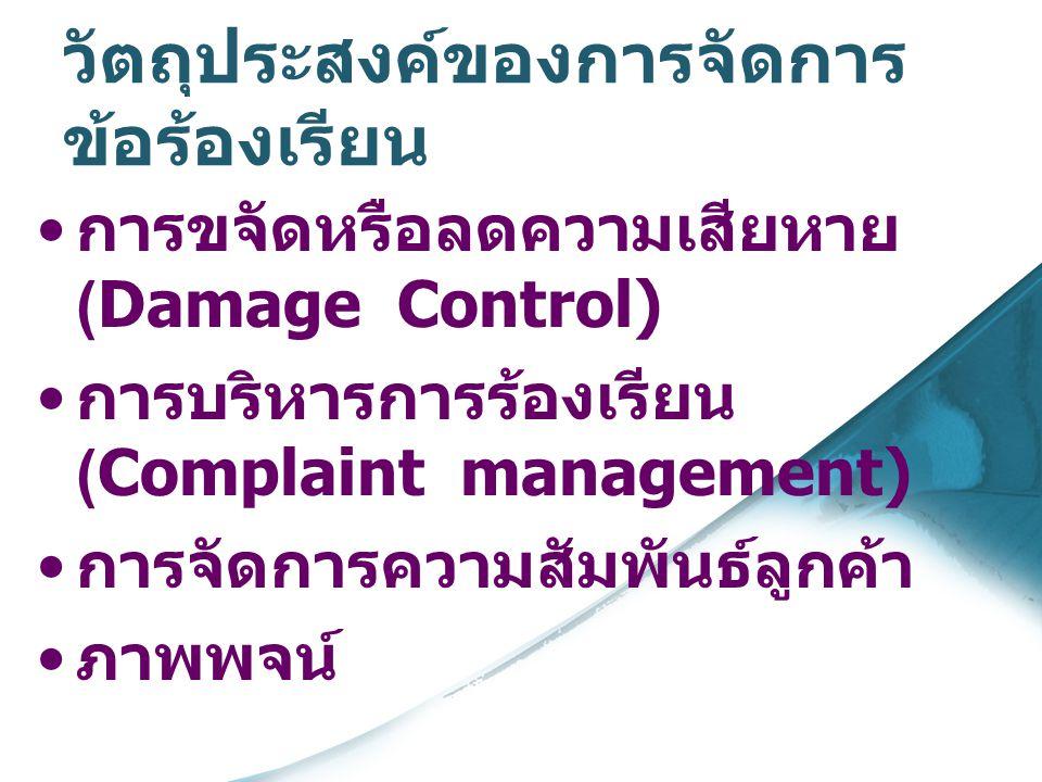 วัตถุประสงค์ของการจัดการ ข้อร้องเรียน การขจัดหรือลดความเสียหาย (Damage Control) การบริหารการร้องเรียน (Complaint management) การจัดการความสัมพันธ์ลูกค
