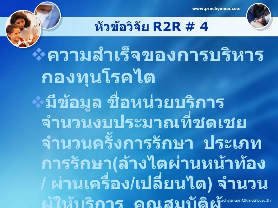 หัวข้อวิจัย R2R # 5  การสนับสนุนผู้พิการ ปี 2553  ม ข้อมูล การให้บริการฟื้นฟู การจ่ายอุปกรณ์ช่วยผู้พิการ จำนวนผู้ป่วย จำนวนหน่วย บริการตามพื้นที่ จำนวน งบประมาณที่ใช้ www.prachyanun.com prachyanunn@kmutnb.ac.th