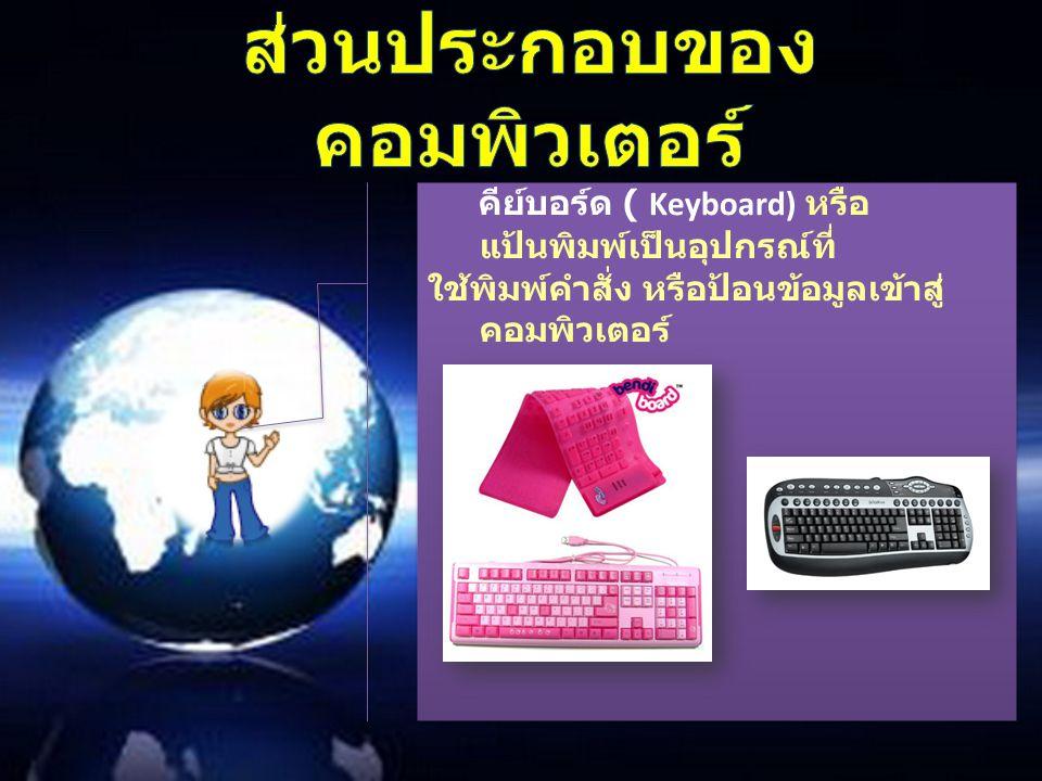 คีย์บอร์ด ( Keyboard) หรือ แป้นพิมพ์เป็นอุปกรณ์ที่ ใช้พิมพ์คำสั่ง หรือป้อนข้อมูลเข้าสู่ คอมพิวเตอร์ คีย์บอร์ด ( Keyboard) หรือ แป้นพิมพ์เป็นอุปกรณ์ที่