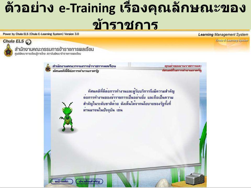 ตัวอย่าง e-Training เรื่องคุณลักษณะของ ข้าราชการ