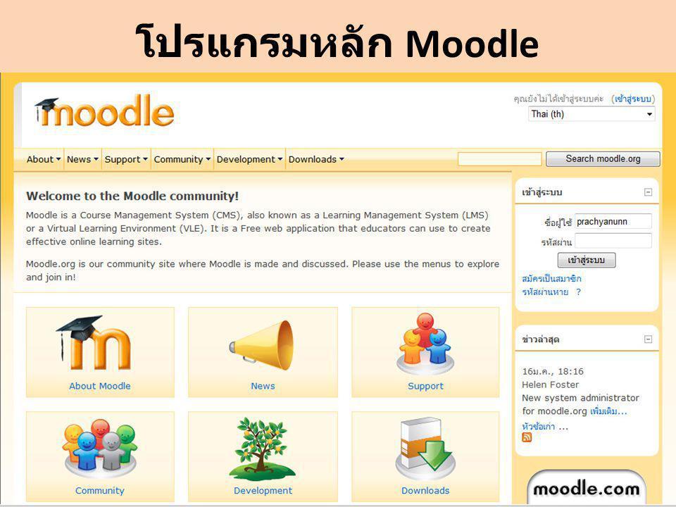 โปรแกรมหลัก Moodle