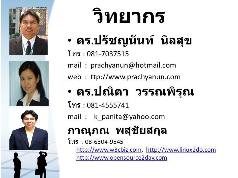 วิทยากร ดร. ปรัชญนันท์ นิลสุข โทร : 081-7037515 mail : prachyanun@hotmail.com web : ttp://www.prachyanun.com ดร. ปณิตา วรรณพิรุณ โทร : 081-4555741 mai