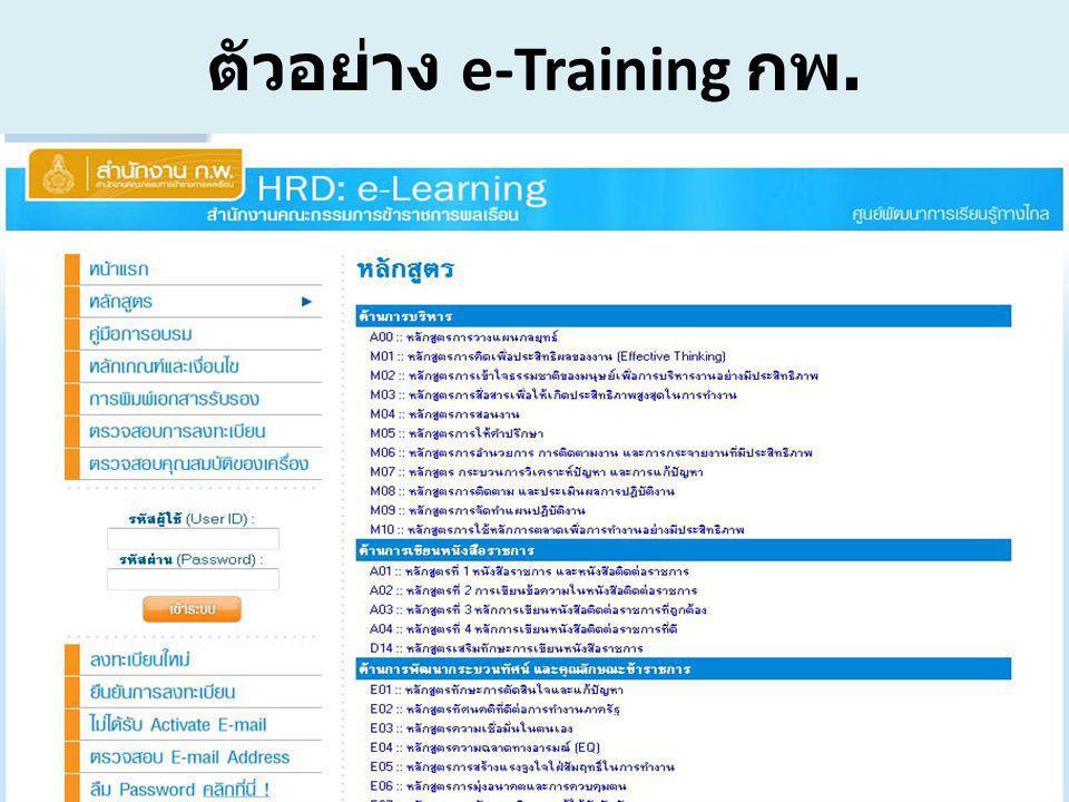 ตัวอย่าง e-Training กพ.