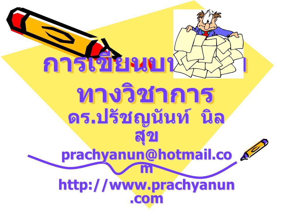 การเขียนบทความ ทางวิชาการ ดร. ปรัชญนันท์ นิล สุข prachyanun@hotmail.co m http://www.prachyanun.com