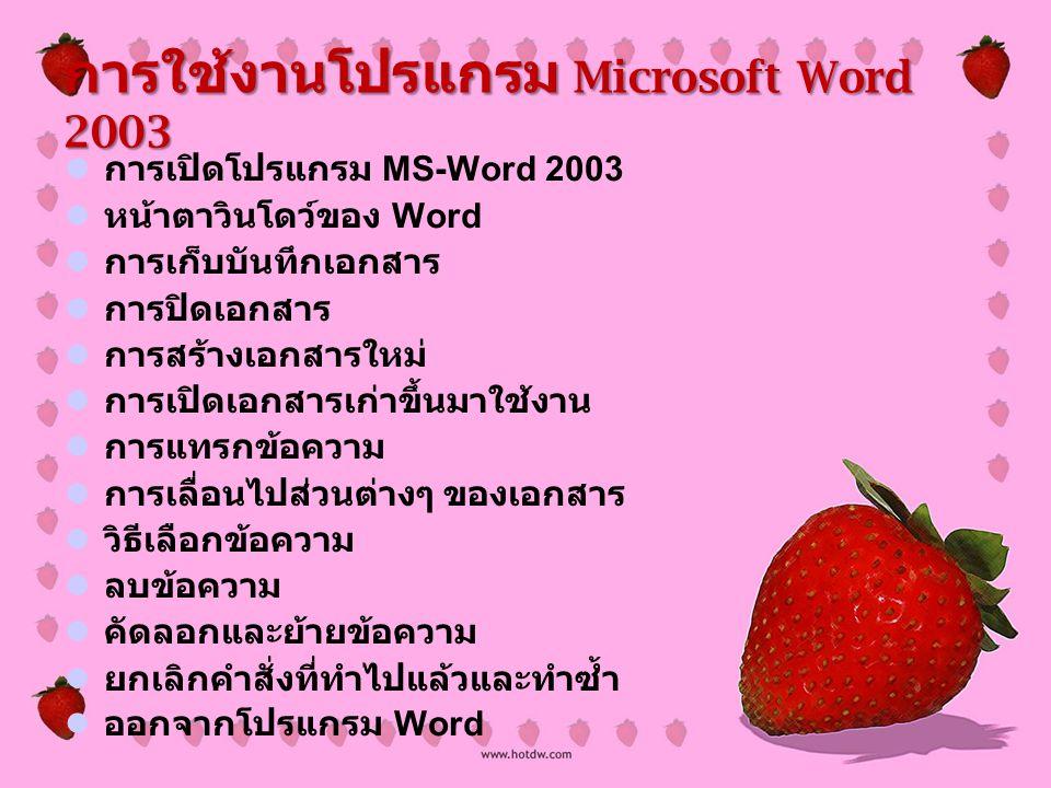 การใช้งานโปรแกรม Microsoft Word 2003 การเปิดโปรแกรม MS-Word 2003 หน้าตาวินโดว์ของ Word การเก็บบันทึกเอกสาร การปิดเอกสาร การสร้างเอกสารใหม่ การเปิดเอกส