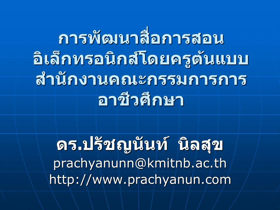 การพัฒนาสื่อการสอน อิเล็กทรอนิกส์โดยครูต้นแบบ สำนักงานคณะกรรมการการ อาชีวศึกษา ดร. ปรัชญนันท์ นิลสุข prachyanunn@kmitnb.ac.thhttp://www.prachyanun.com
