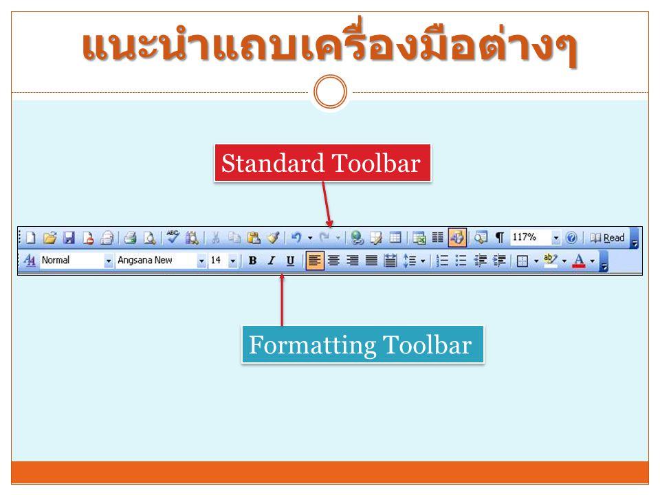 แนะนำแถบเครื่องมือต่างๆ Standard Toolbar Formatting Toolbar