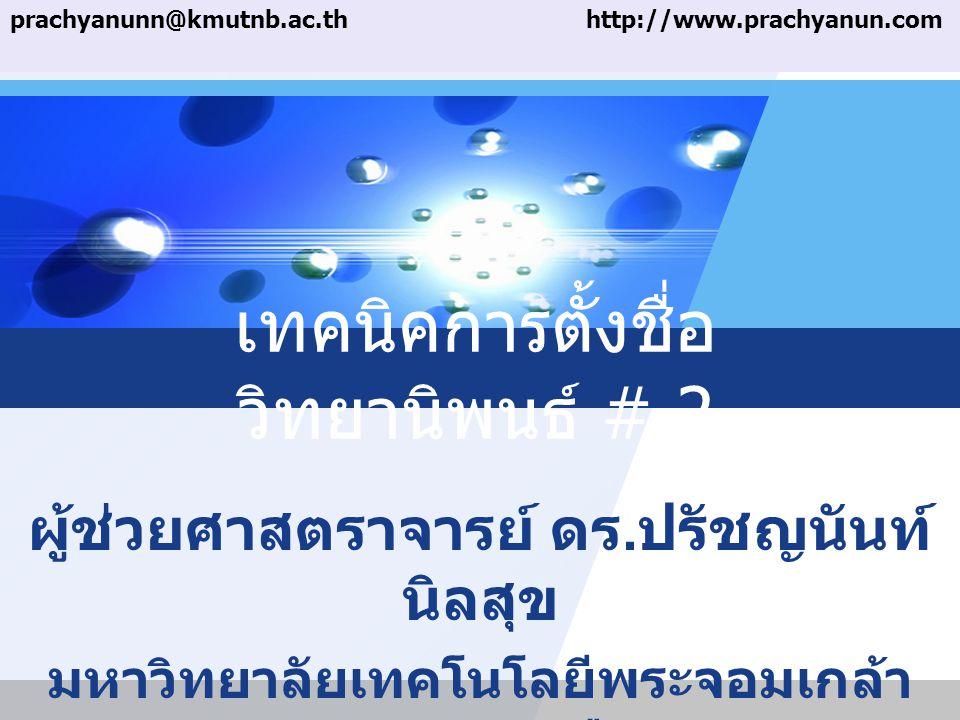 LOGO ชื่อวิทยานิพนธ์ต่อไปนี้ เป็นระดับ ใด  การพัฒนาตัวบ่งชี้การจัดการ เทคโนโลยีสารสนเทศ เพื่อ พัฒนาองค์กรแห่งการเรียนรู้ ของพนักงานธนาคารภาค ตะวันตกของประเทศไทย  การพัฒนาระบบเทคโนโลยี สารสนเทศสำหรับการจัดการ ความรู้ ด้วยเทคนิค Naive Bayesian ในธุรกิจร้านอาหาร และเบเกอรี่ prachyanunn@kmutnb.ac.thhttp://www.prachyanun.com