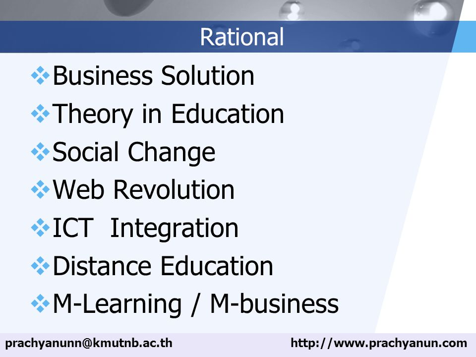 LOGO Rational  Business Solution  Theory in Education  Social Change  Web Revolution  ICT Integration  Distance Education  M-Learning / M-business prachyanunn@kmutnb.ac.thhttp://www.prachyanun.com