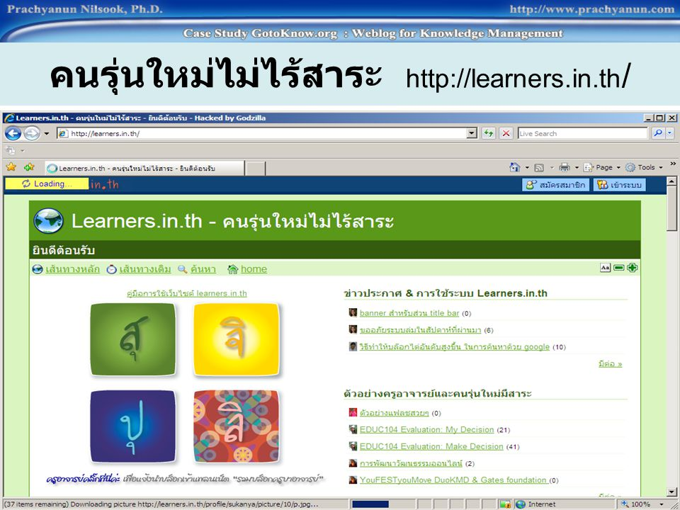 คนรุ่นใหม่ไม่ไร้สาระ http://learners.in.th /