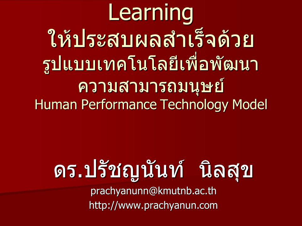 แนวทางการพัฒนา e- Learning ให้ประสบผลสำเร็จด้วย รูปแบบเทคโนโลยีเพื่อพัฒนา ความสามารถมนุษย์ Human Performance Technology Model ดร.