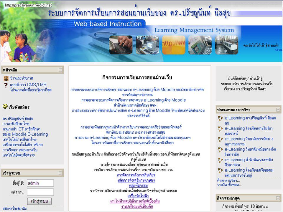 http://prachyanun.vecict.net