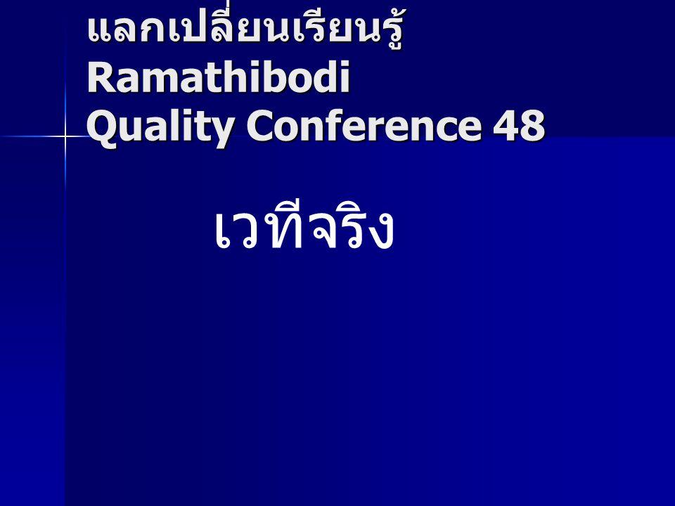 แลกเปลี่ยนเรียนรู้ Ramathibodi Quality Conference 48 เวทีจริง