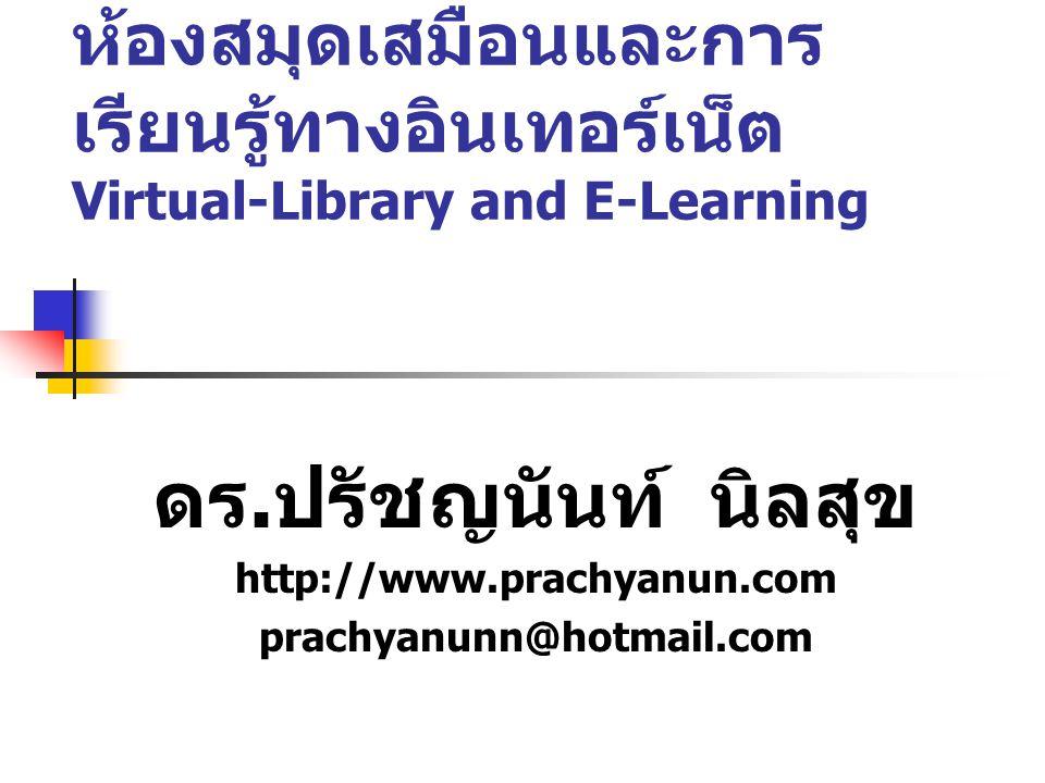 ห้องสมุดเสมือน (Virtual Library) ห้องสมุดอิเล็กทรอนิกส์ (E- Library :Electronic Library ห้องสมุดดิจิตอล Digital Library ห้องสมุดผสม Hybrid Library ห้องสมุดเสมือน Virtual Library