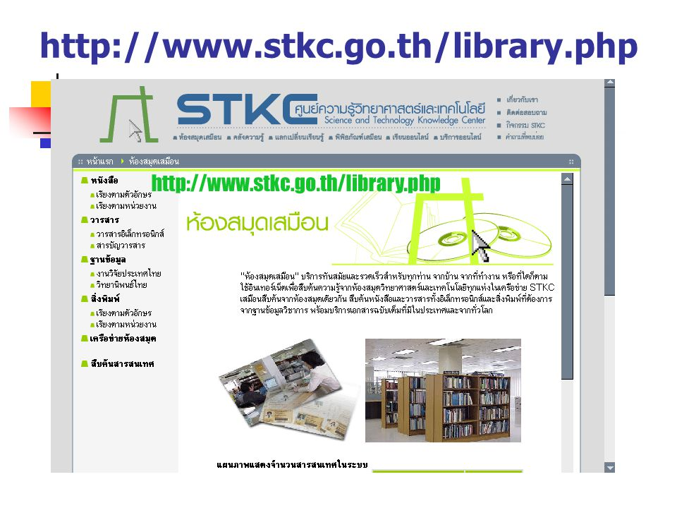 http://www.stkc.go.th/library.php