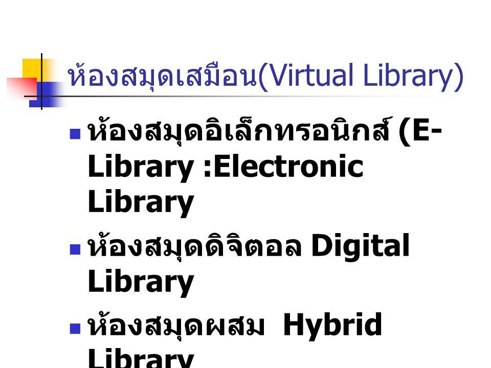 ห้องสมุดอิเล็กทรอนิกส์ (E- Library ) ห้องสมุดอิเล็กทรอนิกส์ หมายถึงแหล่งความรู้ที่ บันทึกข้อมูลไว้ในเครื่อง คอมพิวเตอร์แม่ข่ายและ ให้บริการสารสนเทศทาง อิเล็กทรอนิกส์หรือผ่าน เครือข่ายอินเทอร์เน็ต