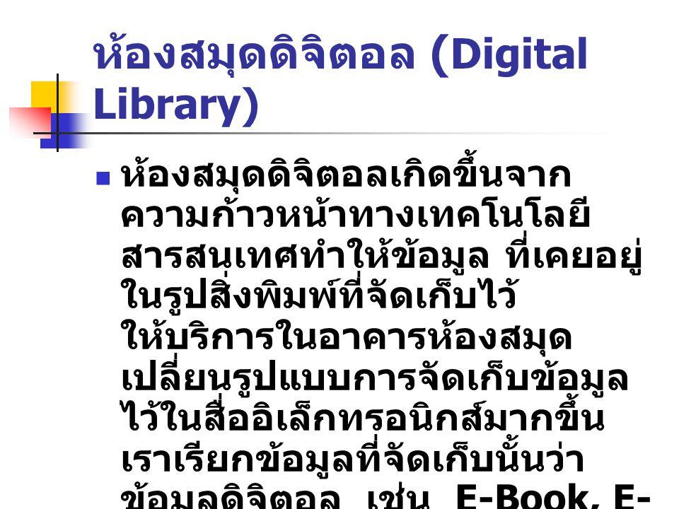 ห้องสมุดประสม Hybrid Library ห้องสมุดประสม (Hybrid Library) คือการนำเทคโนโลยี ผสมผสานในการจัดการกับ ทรัพยากรสารสนเทศใน ห้องสมุด ทั้งในรูปสิ่งพิมพ์และ ข้อมูลดิจิตอล เป็นการสะท้อน สภาพการเปลี่ยนแปลงของ ห้องสมุดแบบเดิมมาเป็นแบบ ใหม่ ซึ่งมีสารสนเทศในรูป สิ่งพิมพ์ และในรูปแบบดิจิตอล ไม่เฉพาะรูปแบบใดรูปแบบหนึ่ง