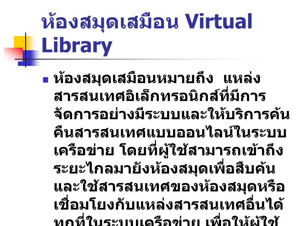 การเรียนรู้ทางอินเทอร์เน็ตผ่าน ห้องสมุดเสมือน การอ่านหนังสือในห้องสมุด (E- book, E-Journal, หนังสือพิมพ์ ฯลฯ ) การค้นหาข้อมูลและเอกสารทาง สาธารณสุข การสืบค้นข้อมูล (Search Engine) การค้นคว้างานวิจัย (E-Research) การเรียนรู้ผ่านสื่ออิเล็กทรอนิกส์ (E-Learning)