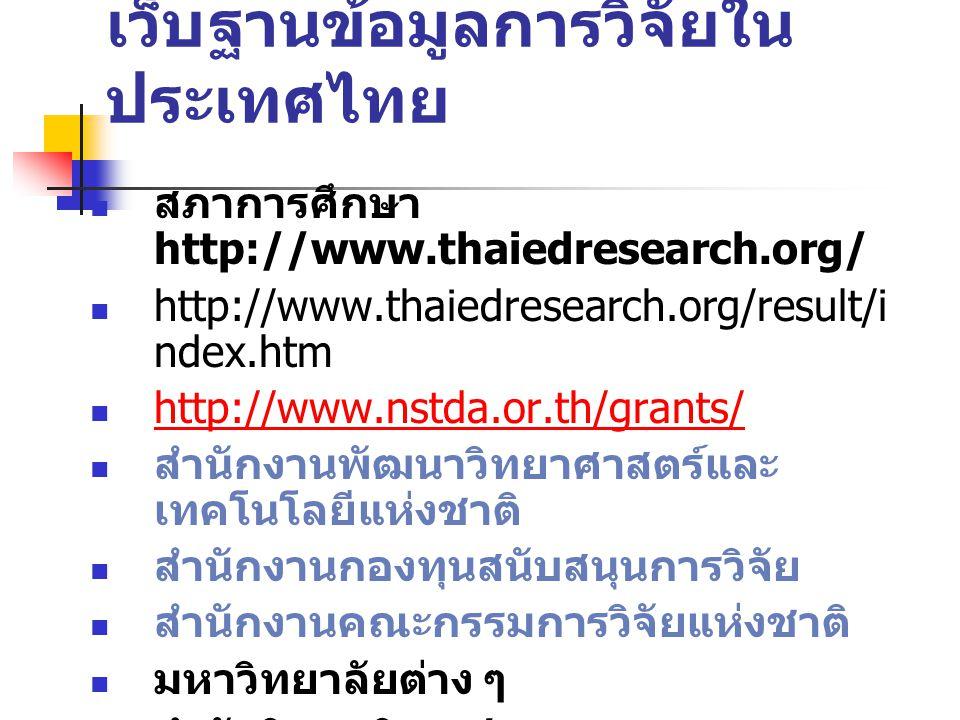 เว็บฐานข้อมูลวิจัยใน ต่างประเทศ UMI http://wwwlib.umi.com/dissertations/search DAO/Wilson/ Library Online ERIC ฯลฯ