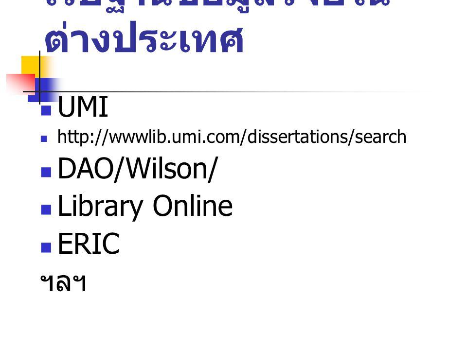 ห้องสมุดออนไลน์