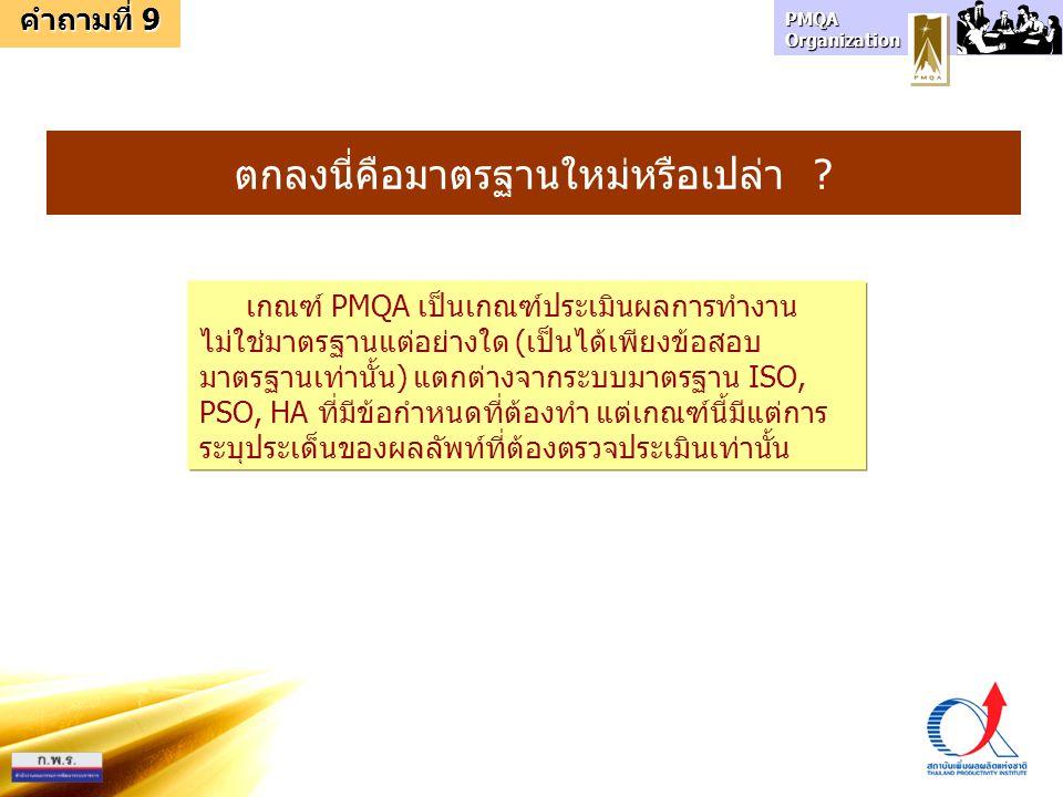 PMQA Organization คำถามที่ 9 ตกลงนี่คือมาตรฐานใหม่หรือเปล่า ? เกณฑ์ PMQA เป็นเกณฑ์ประเมินผลการทำงาน ไม่ใช่มาตรฐานแต่อย่างใด (เป็นได้เพียงข้อสอบ มาตรฐา