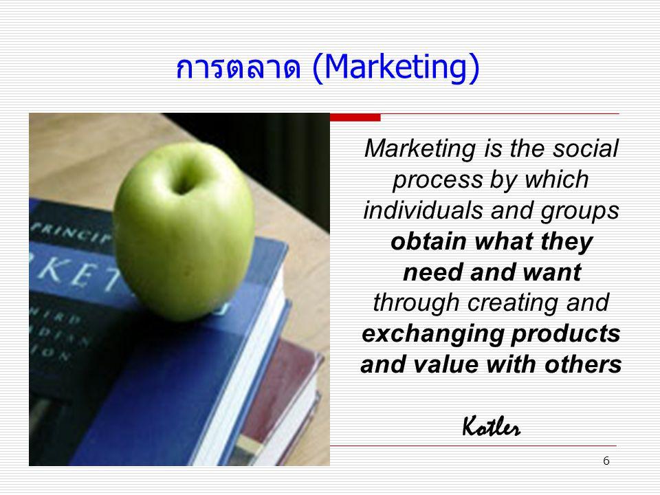 7  ค้นหาและเข้าใจ ความ ต้องการของลูกค้า : บางครั้งยิ่งกว่าที่ลูกค้ารู้ ตัวเอง  สร้างสรรค์สินค้า / บริการ เพื่อสนองความต้องการ นั้นให้ถูกใจกว่าใครๆ หน้าที่การตลาด การจัดการทางการตลาด ทุกอย่าง...