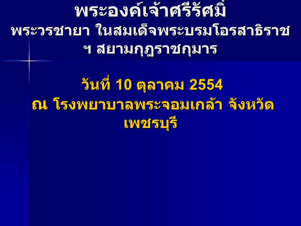 ขอเชิญรับเสด็จ พระเจ้าวรวงค์เธอ พระองค์เจ้าศรีรัศมิ์ พระวรชายา ในสมเด็จพระบรมโอรสาธิราช ฯ สยามกุฎราชกุมาร วันที่ 10 ตุลาคม 2554 ณ โรงพยาบาลพระจอมเกล้า จังหวัด เพชรบุรี