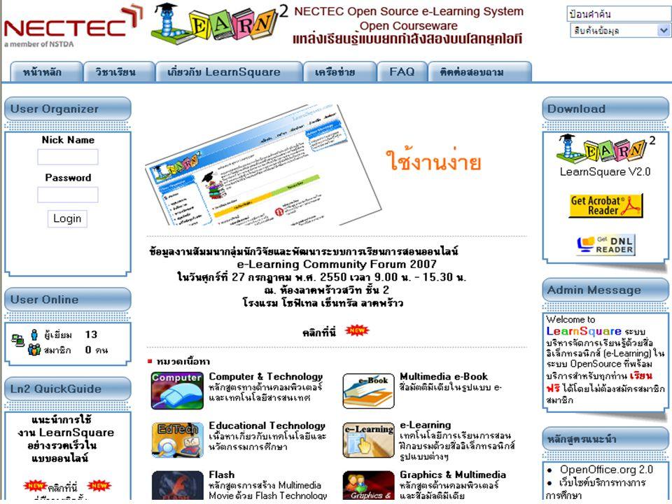 LearnSquareNECTEC