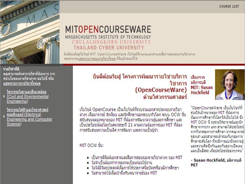 MITopencourseware