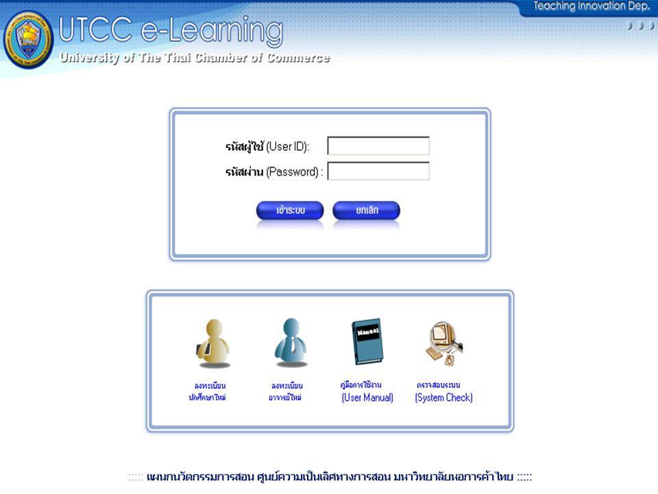 UTCC e-Learning1