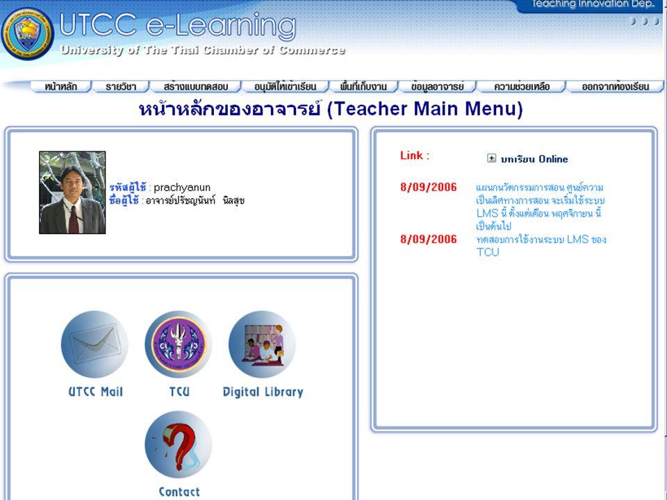 UTCC e-Learning2