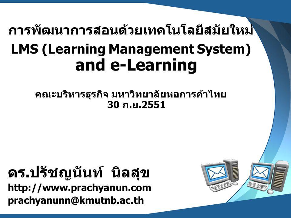 การพัฒนาการสอนด้วยเทคโนโลยีสมัยใหม่ LMS (Learning Management System) and e-Learning คณะบริหารธุรกิจ มหาวิทยาลัยหอการค้าไทย 30 ก.ย.2551 ดร.ปรัชญนันท์ น