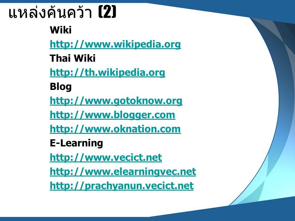 แหล่งค้นคว้า (2) Wiki http://www.wikipedia.org Thai Wiki http://th.wikipedia.org Blog http://www.gotoknow.org http://www.blogger.com http://www.oknati