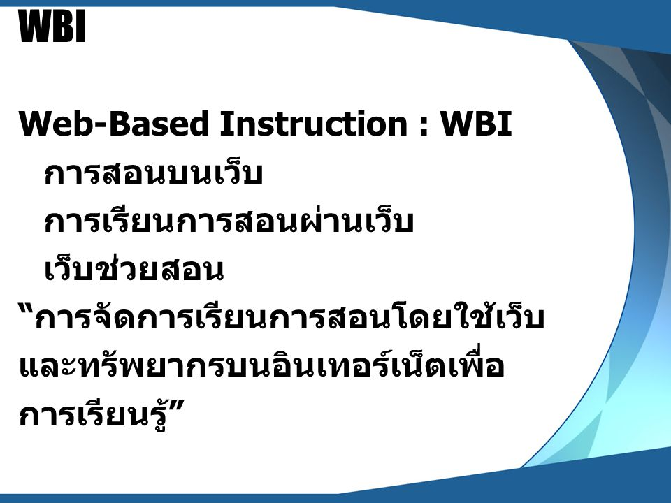 U-Learning Ubiquitous Learning : การเรียนรู้ทุกหนทุกแห่ง E-Learning + M-Learning