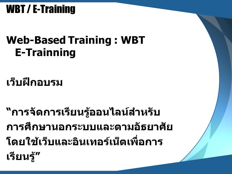 "WBT / E-Training Web-Based Training : WBT E-Trainning เว็บฝึกอบรม ""การจัดการเรียนรู้ออนไลน์สำหรับ การศึกษานอกระบบและตามอัธยาศัย โดยใช้เว็บและอินเทอร์เ"