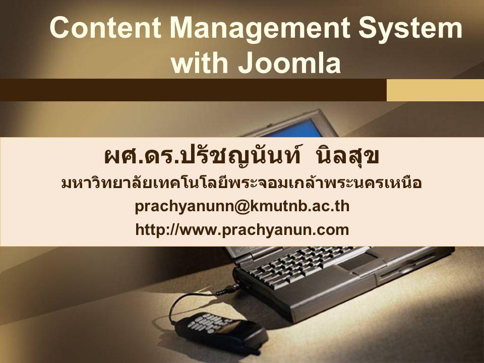 Company LOGO Content Management System with Joomla ผศ. ดร. ปรัชญนันท์ นิลสุข มหาวิทยาลัยเทคโนโลยีพระจอมเกล้าพระนครเหนือ prachyanunn@kmutnb.ac.th http: