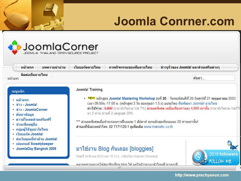 Joomla Conrner.com http://www.prachyanun.com