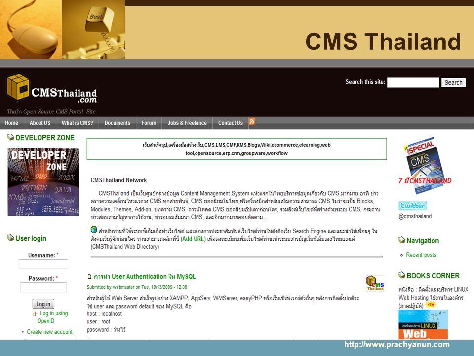 CMS Thailand http://www.prachyanun.com