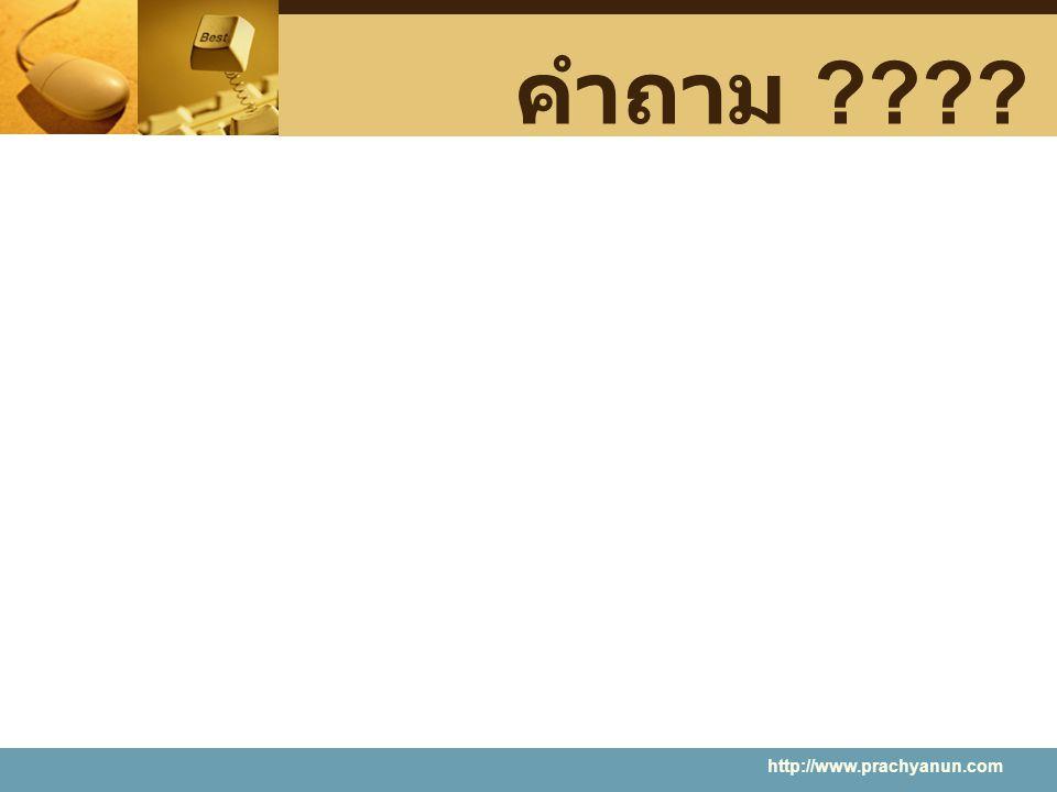 คำถาม ???? http://www.prachyanun.com