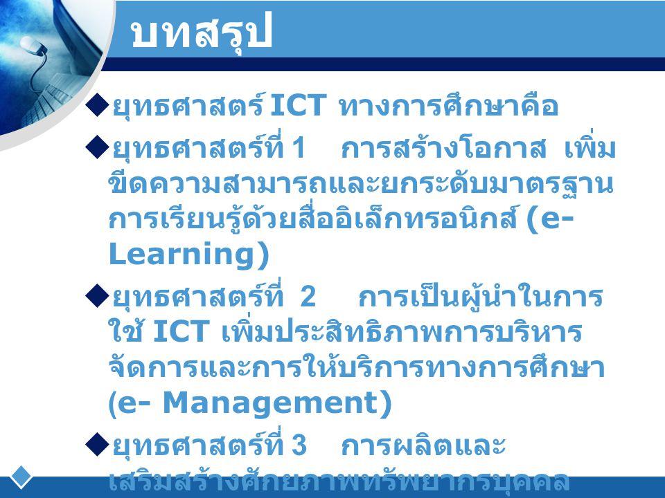 บทสรุป  ยุทธศาสตร์ ICT ทางการศึกษาคือ  ยุทธศาสตร์ที่ 1 การสร้างโอกาส เพิ่ม ขีดความสามารถและยกระดับมาตรฐาน การเรียนรู้ด้วยสื่ออิเล็กทรอนิกส์ (e- Lear