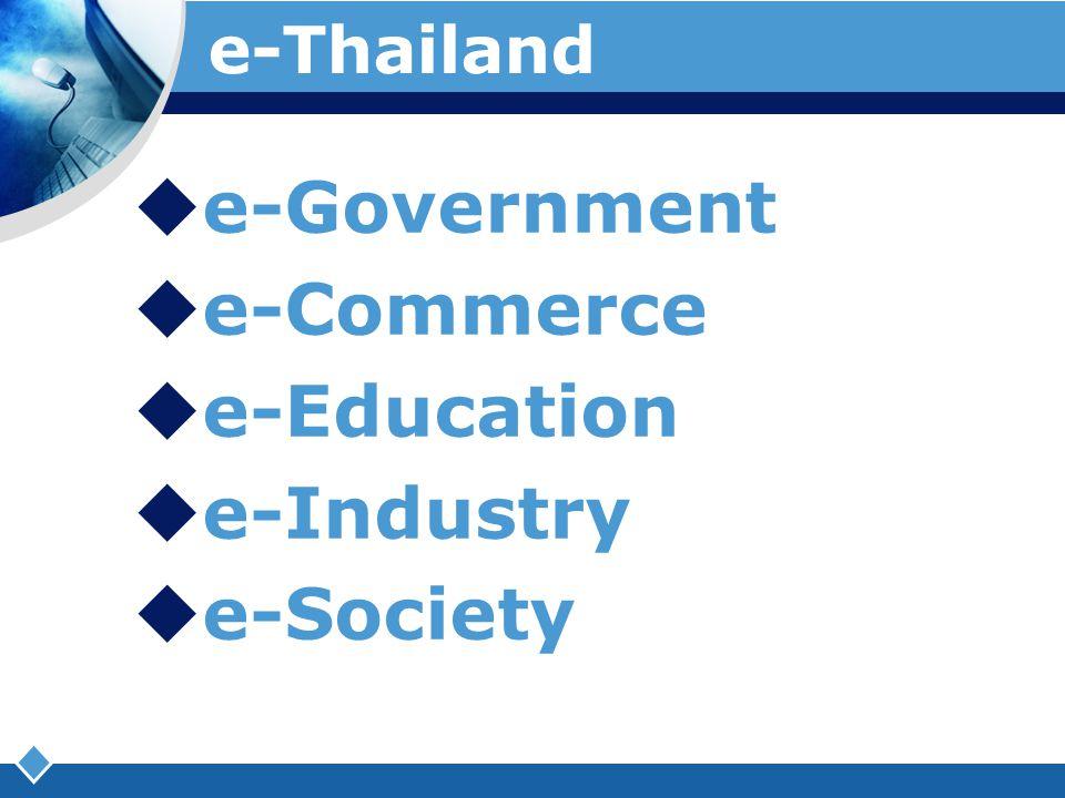 e-Thailand  e-Government  e-Commerce  e-Education  e-Industry  e-Society