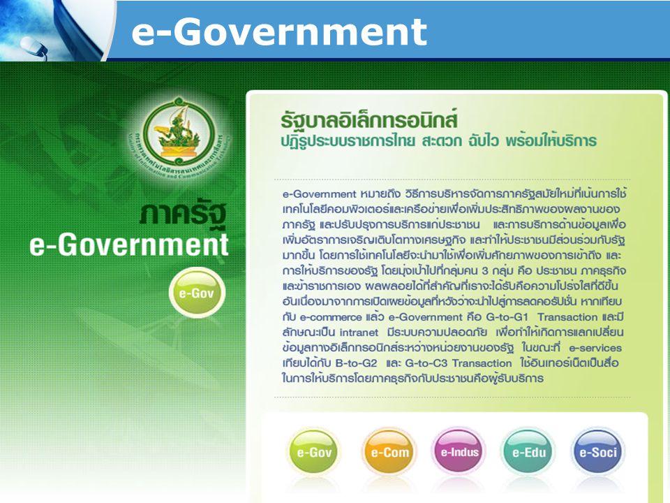 e-Commerce www.themegallery.com Company Logo
