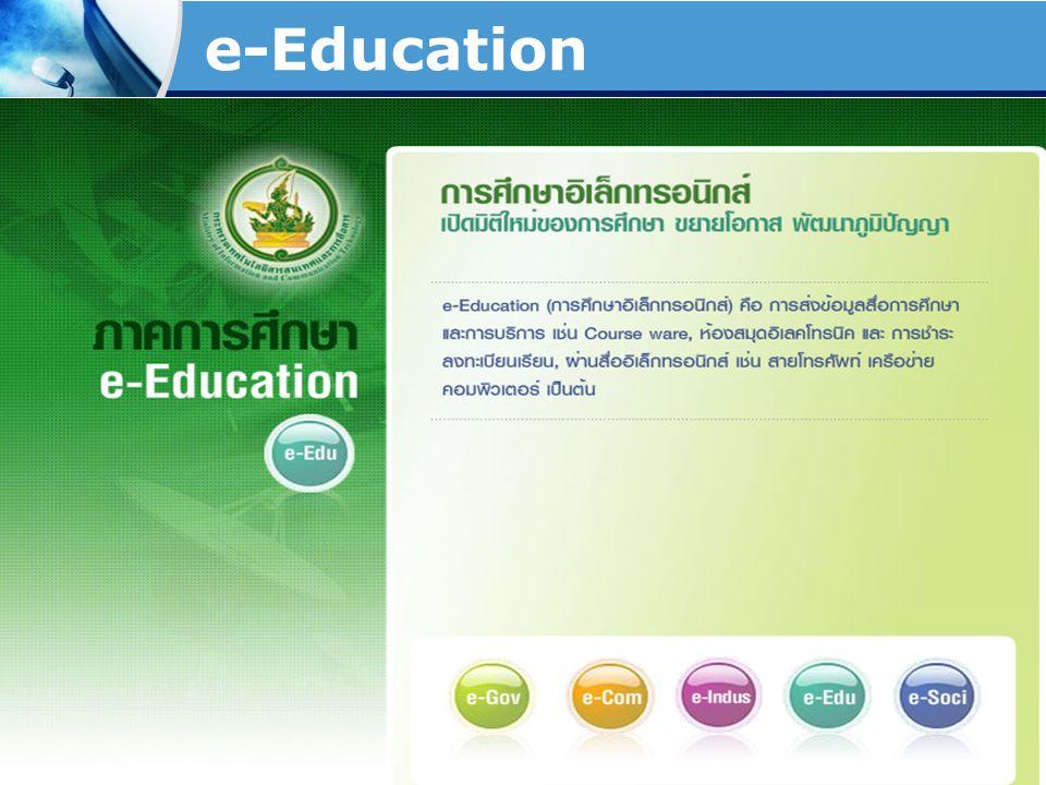 บทสรุป  ยุทธศาสตร์ ICT ทางการศึกษาคือ  ยุทธศาสตร์ที่ 1 การสร้างโอกาส เพิ่ม ขีดความสามารถและยกระดับมาตรฐาน การเรียนรู้ด้วยสื่ออิเล็กทรอนิกส์ (e- Learning)  ยุทธศาสตร์ที่ 2 การเป็นผู้นำในการ ใช้ ICT เพิ่มประสิทธิภาพการบริหาร จัดการและการให้บริการทางการศึกษา (e- Management)  ยุทธศาสตร์ที่ 3 การผลิตและ เสริมสร้างศักยภาพทรัพยากรบุคคล ด้าน ICT (e - Manpower)