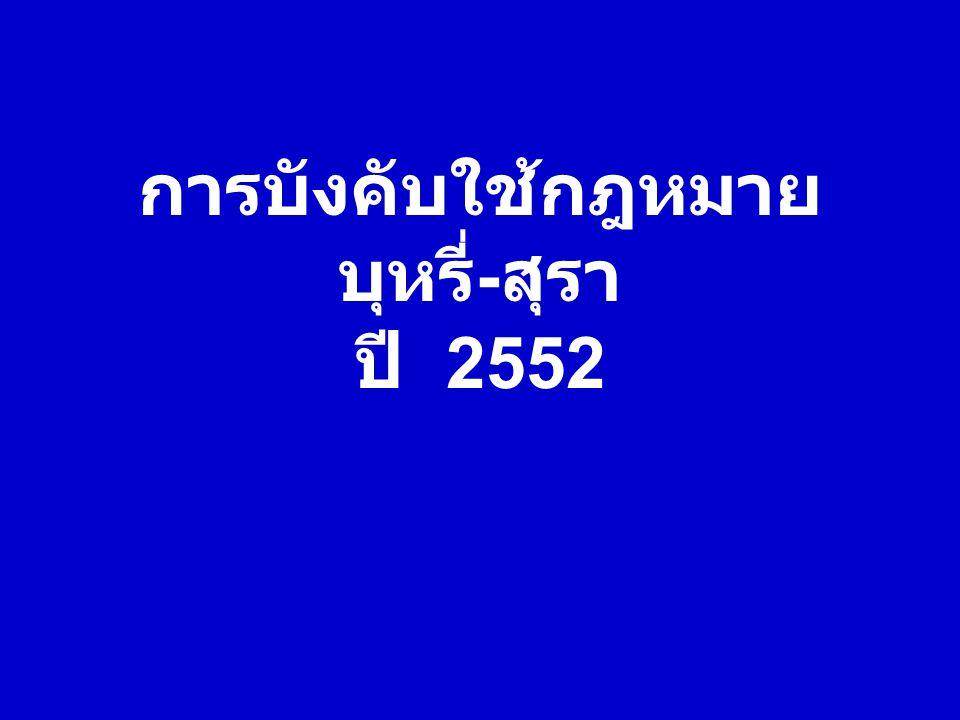 การบังคับใช้กฎหมาย บุหรี่ - สุรา ปี 2552