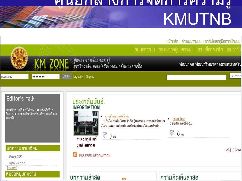 ศูนย์กลางการจัดการความรู้ KMUTNB http://www.km.kmutnb.ac.th/