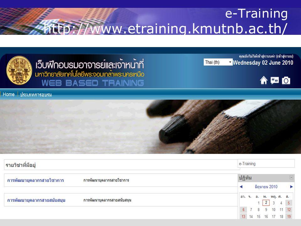 e-Training http://www.etraining.kmutnb.ac.th/